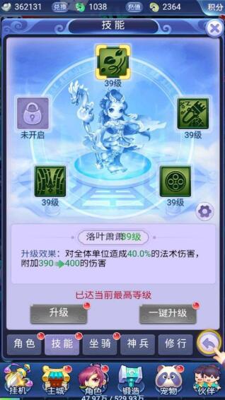 梦幻西游3