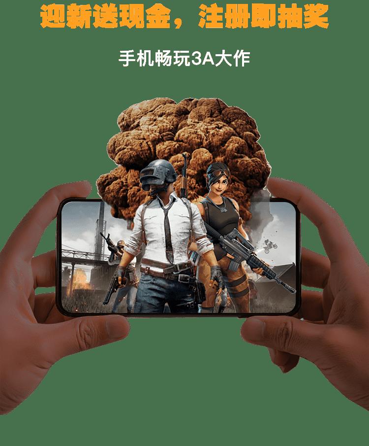 手机畅玩吃鸡游戏