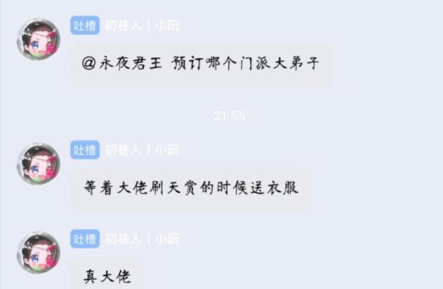 QQ内聊天截图3