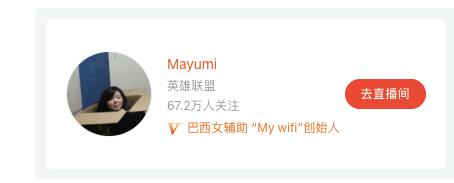 Mayumi直播间