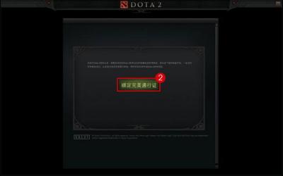 data2绑定账号