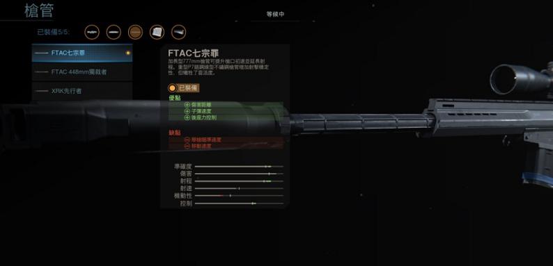 枪管细节展示