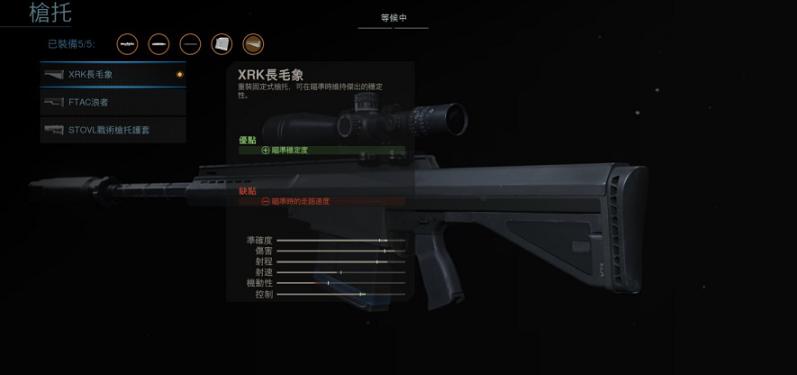 枪托细节展示