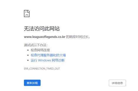 无法访问网站