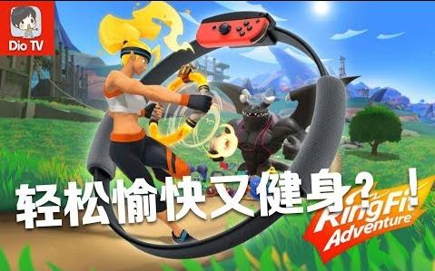 健身环大冒险宣传海报2