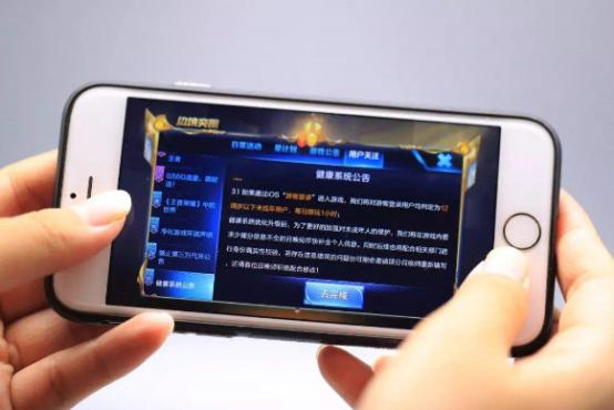 手机游戏防沉迷公告